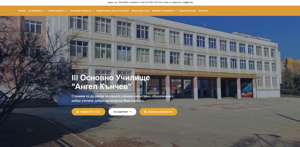 "III Основно Училище ""Ангел Кънчев"" Варна"